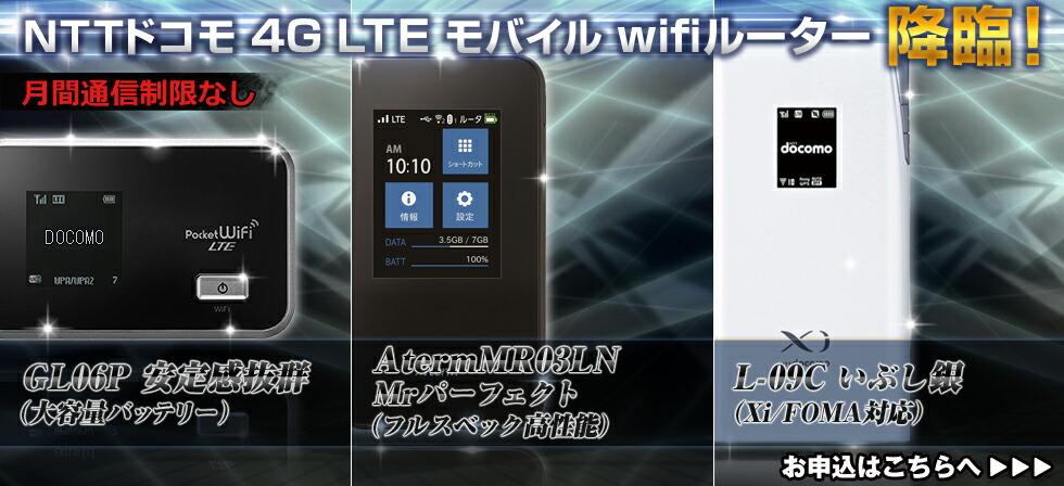 wifi��� 4G LTE �ɥ����docomo)�ץ��