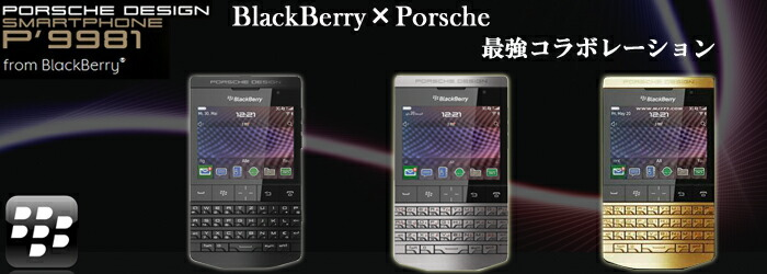 Blackberry P9981 ��Porsche Design Sim�ե꡼ ���ޥ�����