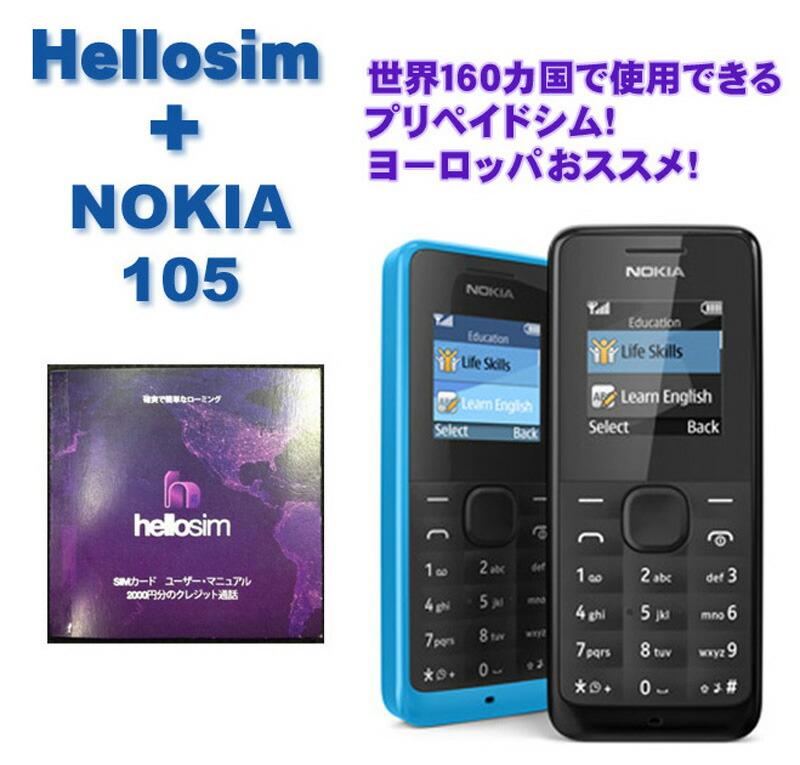 Nokia 105 SIMフリー携帯とヨーローッパHelloシム゛