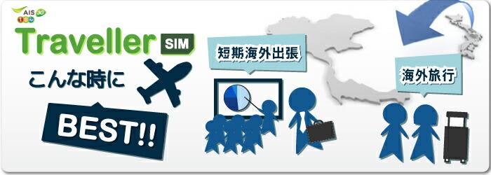 タイ プリペイド SIMカード販売のジャパエモ