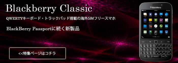 Blackberry Classic ���ޥ� SIM�ե����