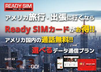 ����ꥫReady SIM������