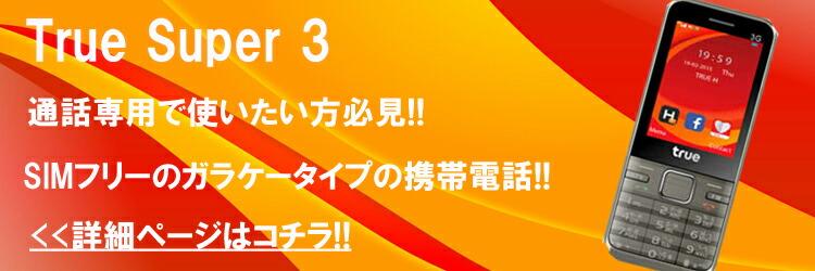 �������饱��SIM�ե���ӡ�True Super 3