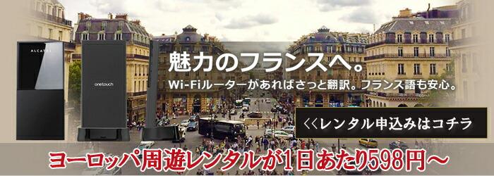 ヨーロッパで海外wifiルーターレンタル!True Super 3