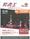 中国 香港 台湾 マカオで使えるSIMカード 4G 販売