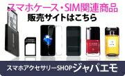 SIMアダプター販売のジャパエモ