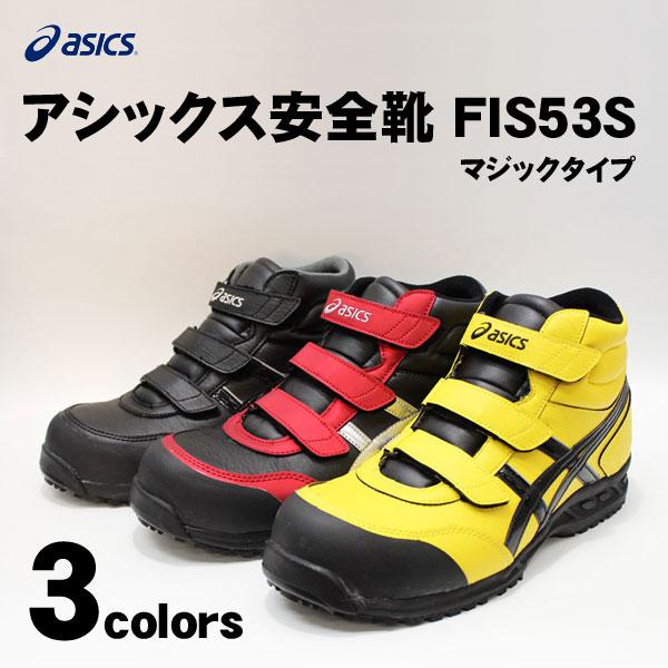 ... 安全靴・作業靴 > アシックス