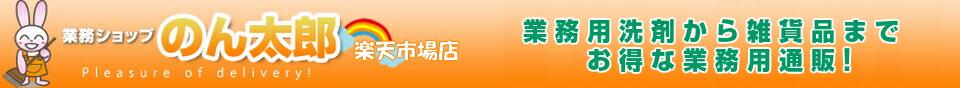 業務ショップのん太郎は、洗剤から雑貨品まで、お得で便利な業務用品専門店です。