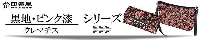 黒地ピンク漆・クレマチス