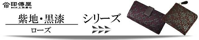 紫地黒漆・ローズ