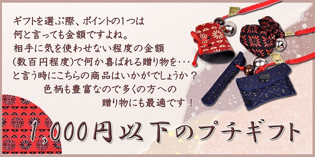 1,000円以下のプチギフト