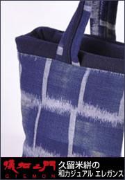 儀右ヱ門(ぎえもん)の和バッグ