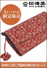 印傳屋の財布と根付のセット