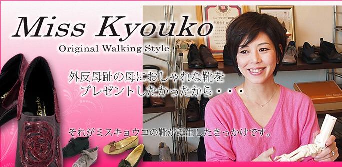 MissKyouko(ミスキョウコ)
