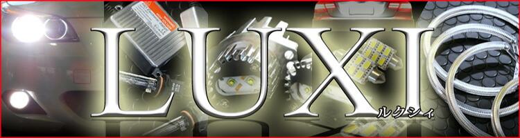 LUXI(ルクシー) 超高輝度LEDルームライト