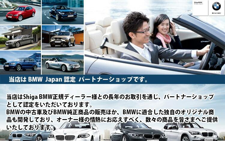 BMW Japan認定