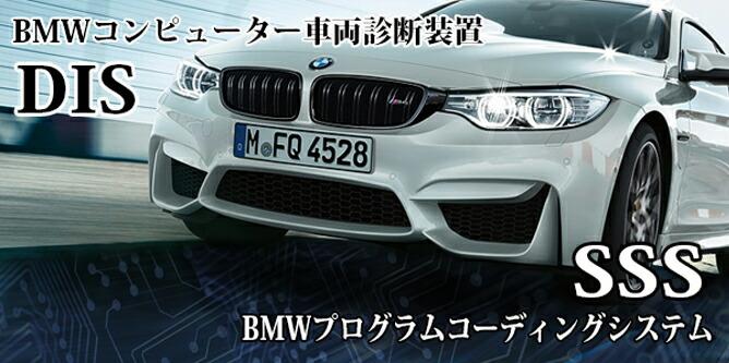 BMW診断機 DIS