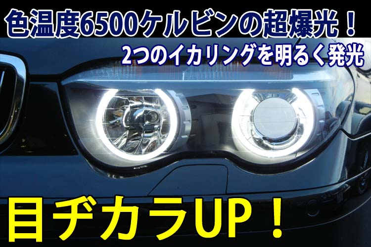 LUXI BMW イカリング用 6W LEDバルブ 商品説明10