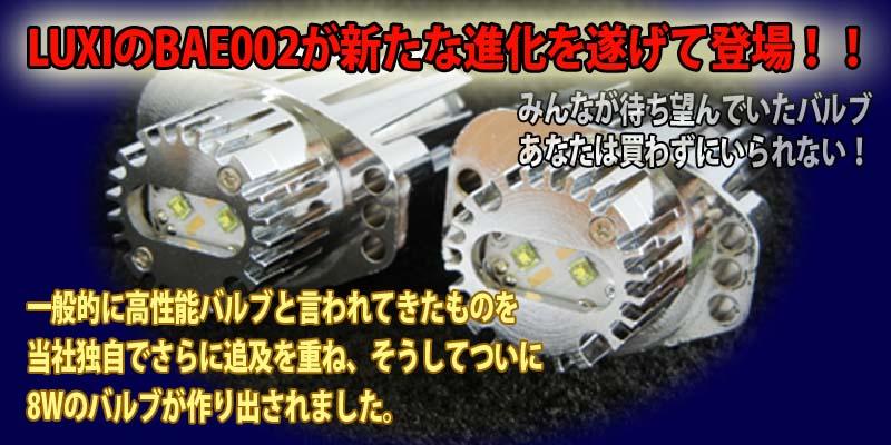 LUXI BMW イカリング用 8W LEDバルブ 商品説明10