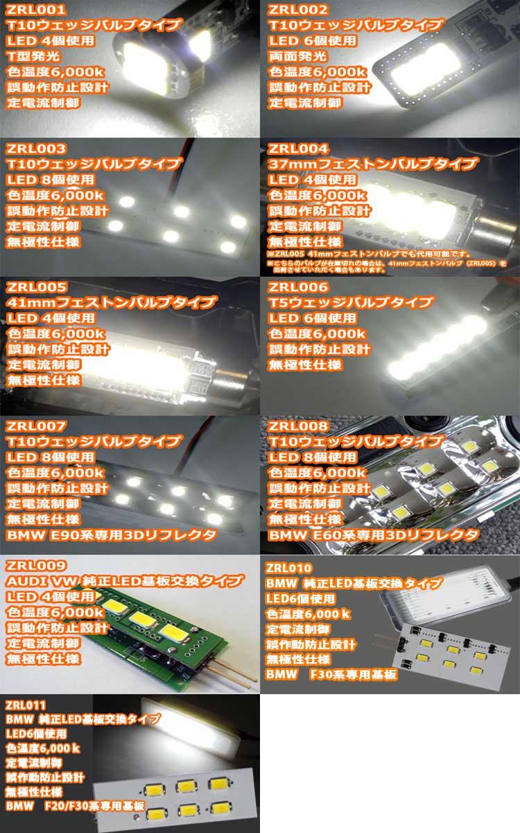 LUXI(ルクシー) LEDルームライト プレミアムシリーズ 商品説明2