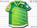 2013 Shonan South Bellmare Futsal away (green) オーセンティックユニ form genuine