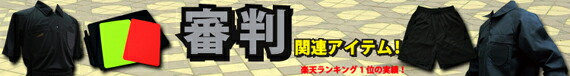 FUTURIST 審判ユニフォーム 上下