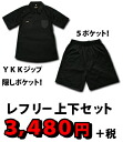 Product made in referee jersey & underwear top and bottom set FUTURIST
