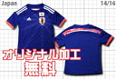 Representative from Japan 14/16 home junior miss adidas