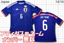 Representative from Japan 14/16 home #6 MORISHIGE Morishige adidas
