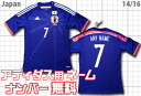 : Representative from Japan 14/16 home #7 Endo adidas, overseas specifications