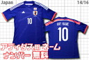 : Representative from Japan 14/16 home #10 Kagawa adidas, overseas specifications