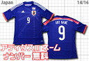 : Representative from Japan 14/16 home #9 Okazaki adidas, overseas specifications