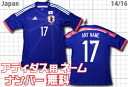 : Representative from Japan 14/16 home #17 Hasebe adidas, overseas specifications