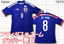 Representative from Japan 14/16 home #8 Kiyotake adidas
