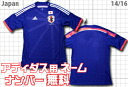 : Representative from Japan 14/16 home adidas, overseas specifications