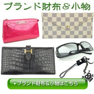 ブランド小物&財布