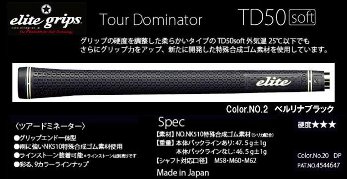エリートグリップ Tour Dominator TD-50