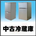 冷蔵庫 中古 中古冷蔵庫 冷凍冷蔵庫