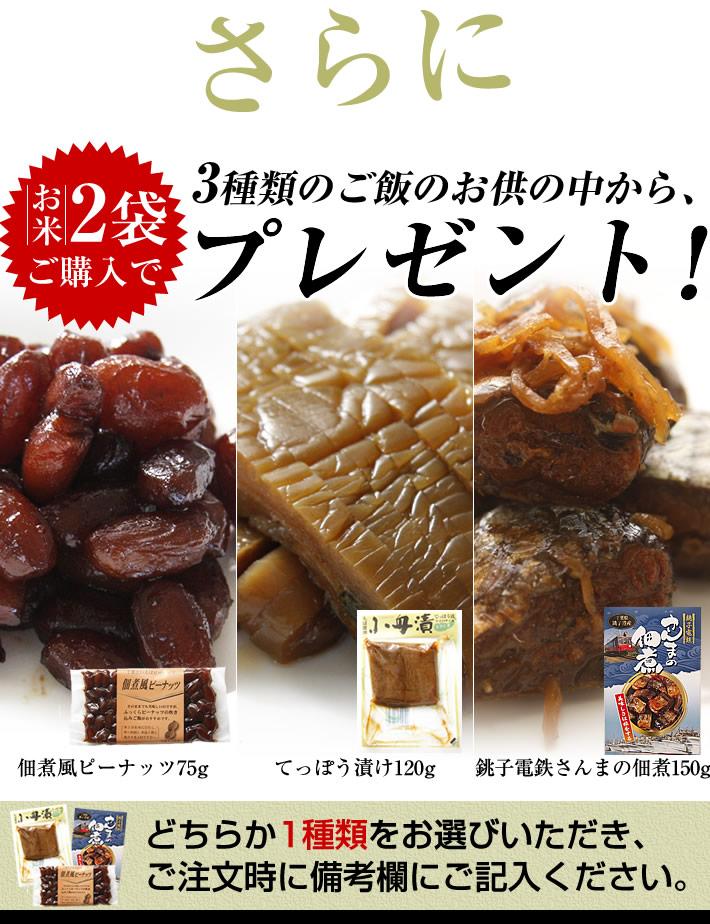 銚子電鉄サンマの佃煮、千葉醤油てっぽう漬け、千葉県産落花生佃煮のおまけ