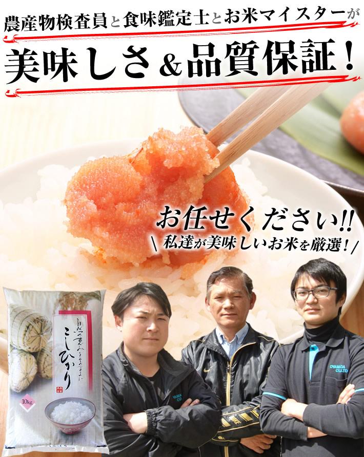 お米のプロが美味しさ保証・品質保証致します。