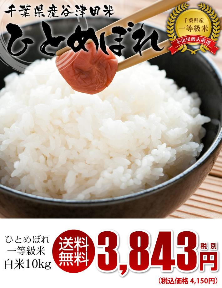 千葉県産のお米ひとめぼれ精米10kg一等米