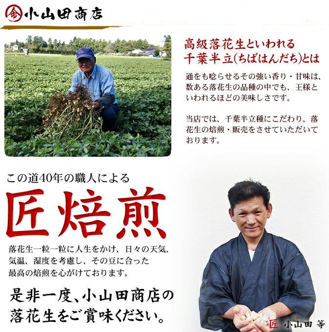 落花生を育てる農家のプロと焙煎のプロ