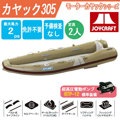 ■送料無料■ ジョイクラフト(JOYCRAFT) カヤック305(電動ポンプ付) 2人乗りゴムボート 【北海道・沖縄・離島は送料無料対象外】