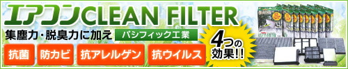 ≫集塵力・脱臭力に加え、抗菌・防カビ・抗アレルゲン・抗ウイルスの4つの効果!