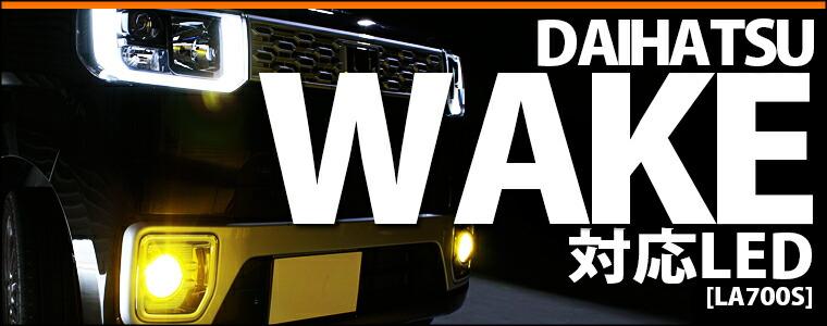 ダイハツ WAKE ウェイク [LA700S]