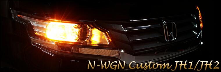 N-WGN Custom(エヌワゴンカスタム) JH1/JH2