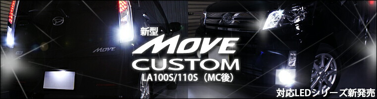 ムーヴカスタム LA100S/110S(MC後)
