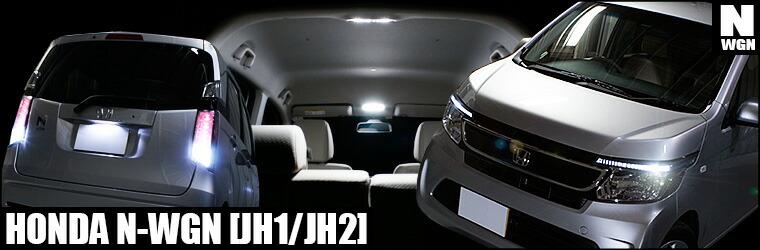 HONDA エヌワゴン N-WGN [JH1/JH2]
