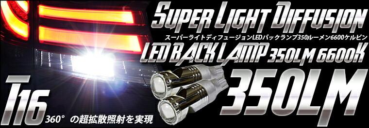 T16 Super Light Diffusion�������ѡ��饤�ȥǥ��ե塼�����LED�Хå�����350lm��6600K�����å�����Х��LED���顼���ۥ磻��
