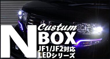 N BOX Custom��N�ܥå������������JF1/JF2